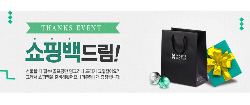 shopping_bag_event_big_19.jpg