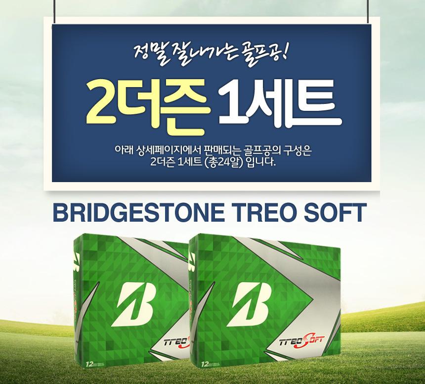 bridgestone_treo_soft_ball_2set_19.jpg