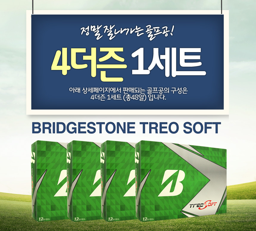 bridgestone_treo_soft_ball_4set_19.jpg