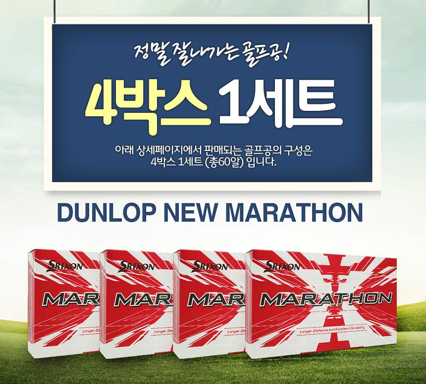 dunlop_srixon_marathon_15balls_19_4set.jpg