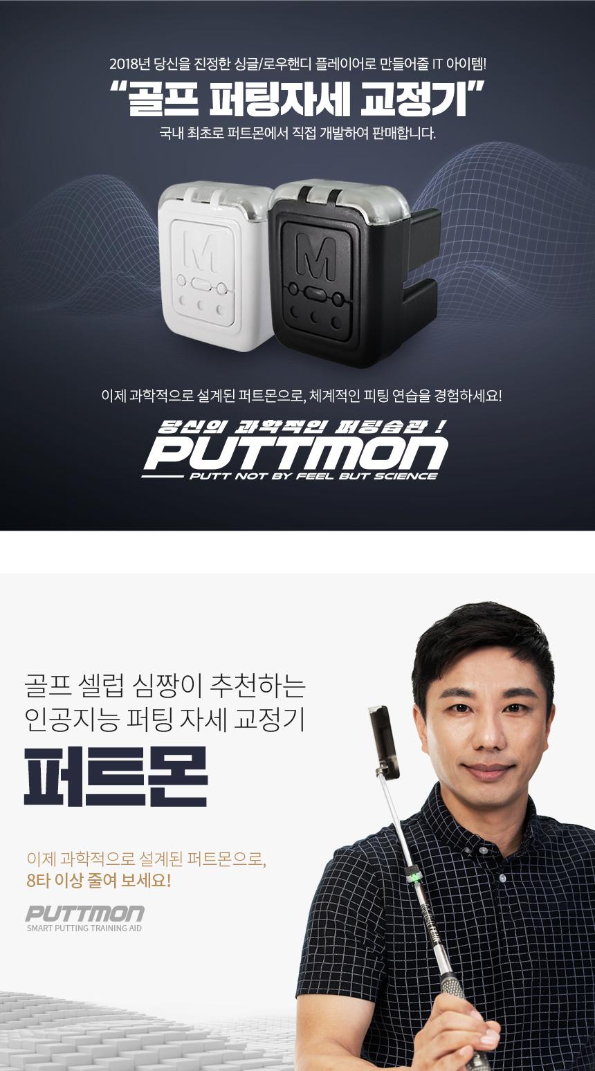 puttmon_smart_putting_training.jpg