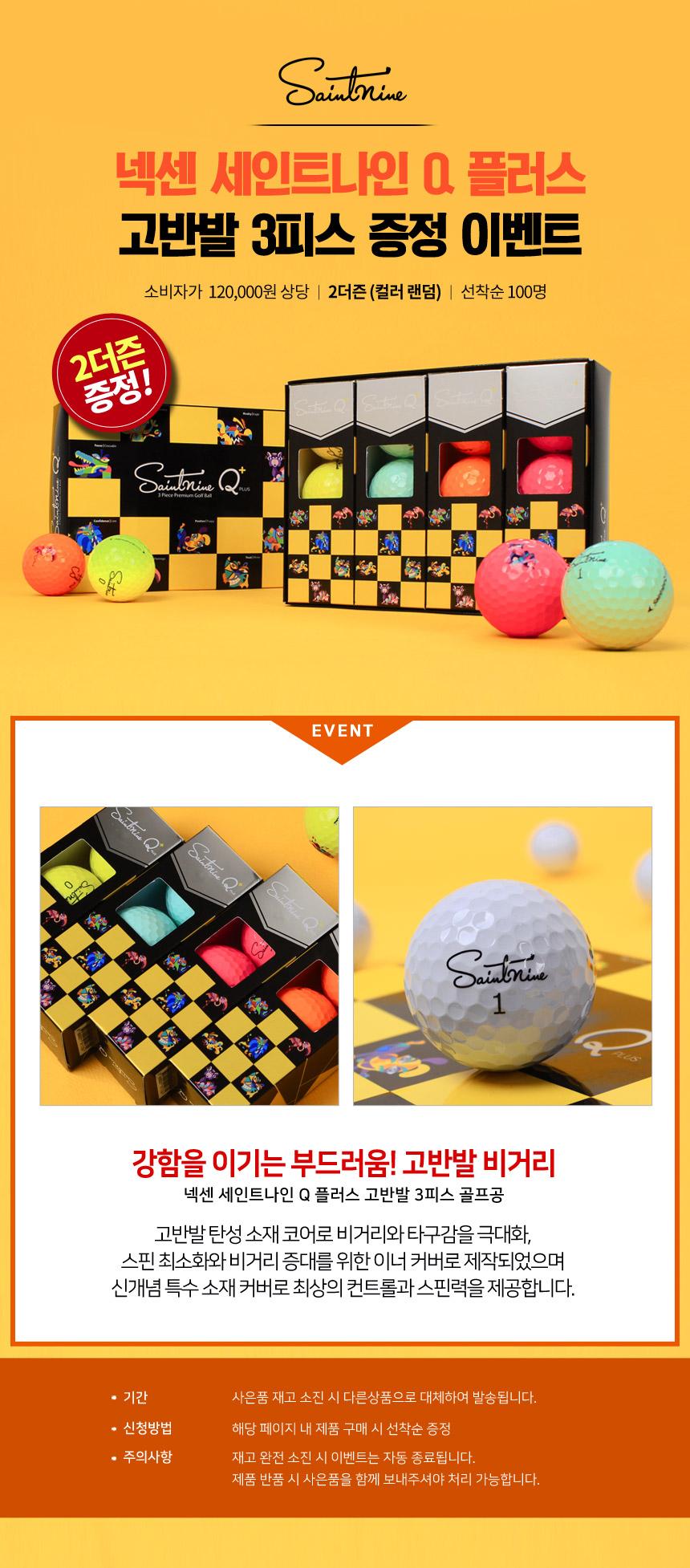 mycaddy_O2_gift_19.jpg