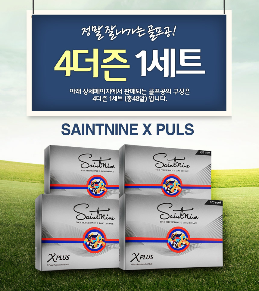 saintnine_xplus_ball_19_4set.jpg